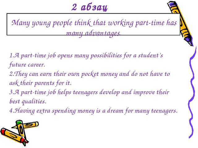 2 абзац Как подобрать аргументы? Many young people think that working part-ti...