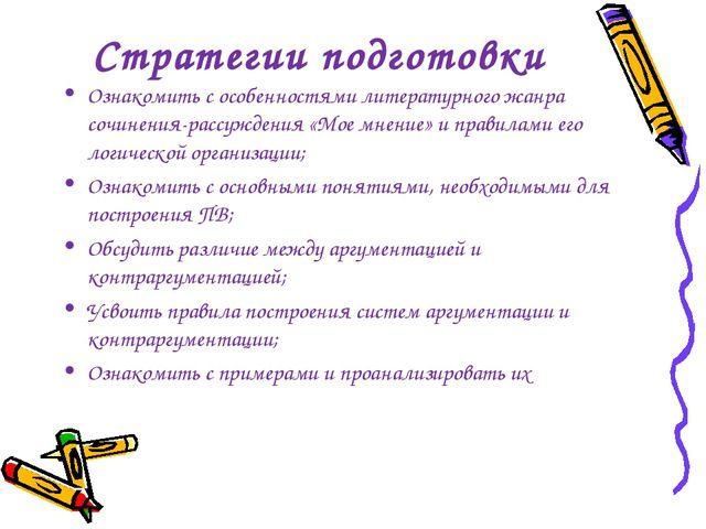 Стратегии подготовки Ознакомить с особенностями литературного жанра сочинения...