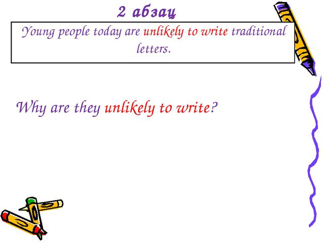 2 абзац Как подобрать аргументы? Young people today are unlikely to write tra...