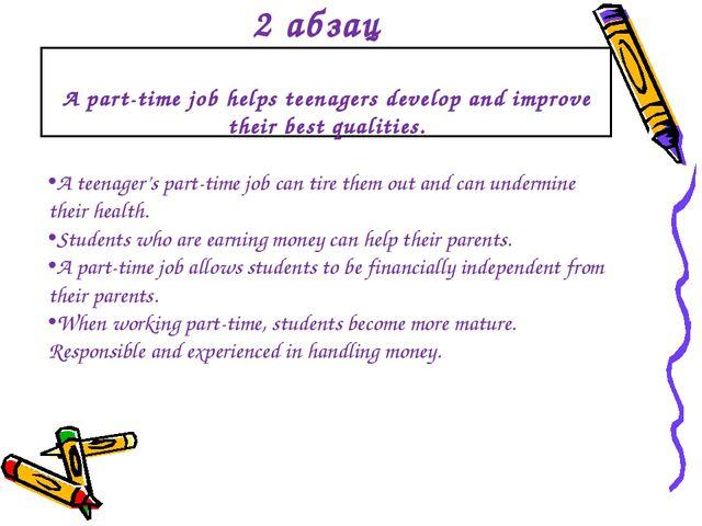2 абзац Как подобрать аргументы? A part-time job helps teenagers develop and...