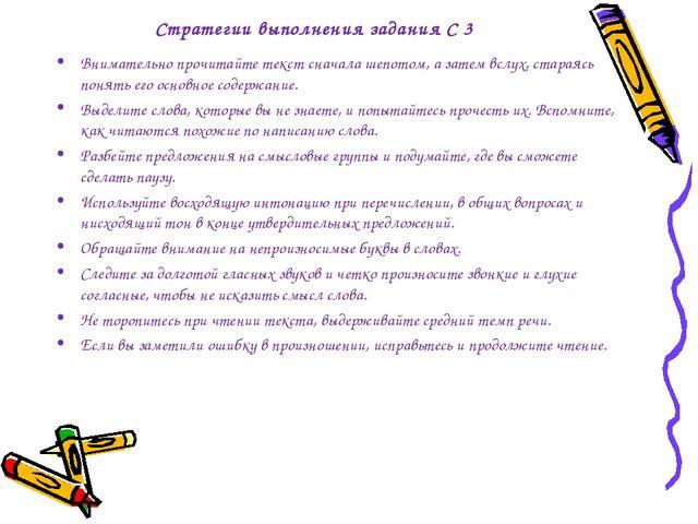 Стратегии выполнения задания С 3 Внимательно прочитайте текст сначала шепотом...