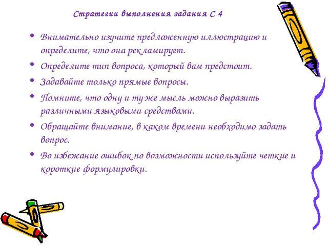Стратегии выполнения задания С 4 Внимательно изучите предложенную иллюстрацию...