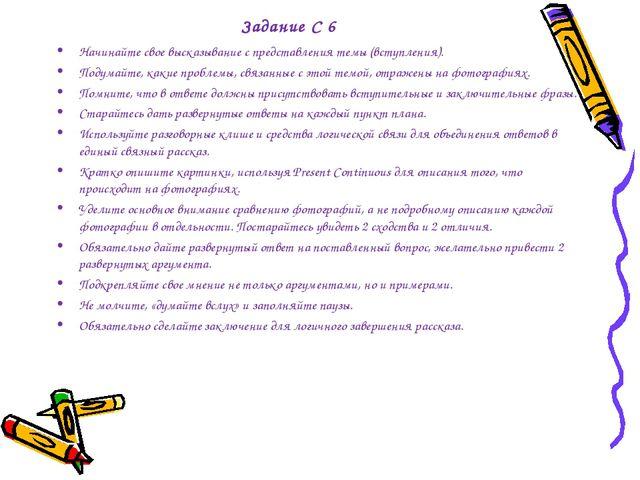 Задание С 6 Начинайте свое высказывание с представления темы (вступления). По...