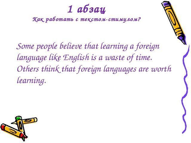 1 абзац Как работать с текстом-стимулом? Some people believe that learning a...