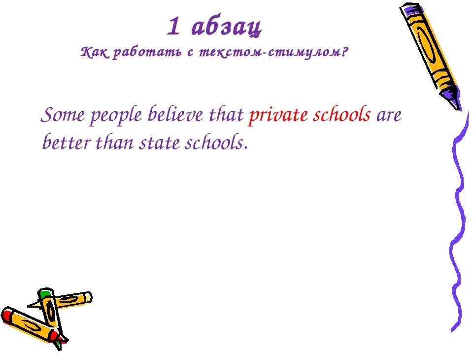 1 абзац Как работать с текстом-стимулом? Some people believe that private sch...