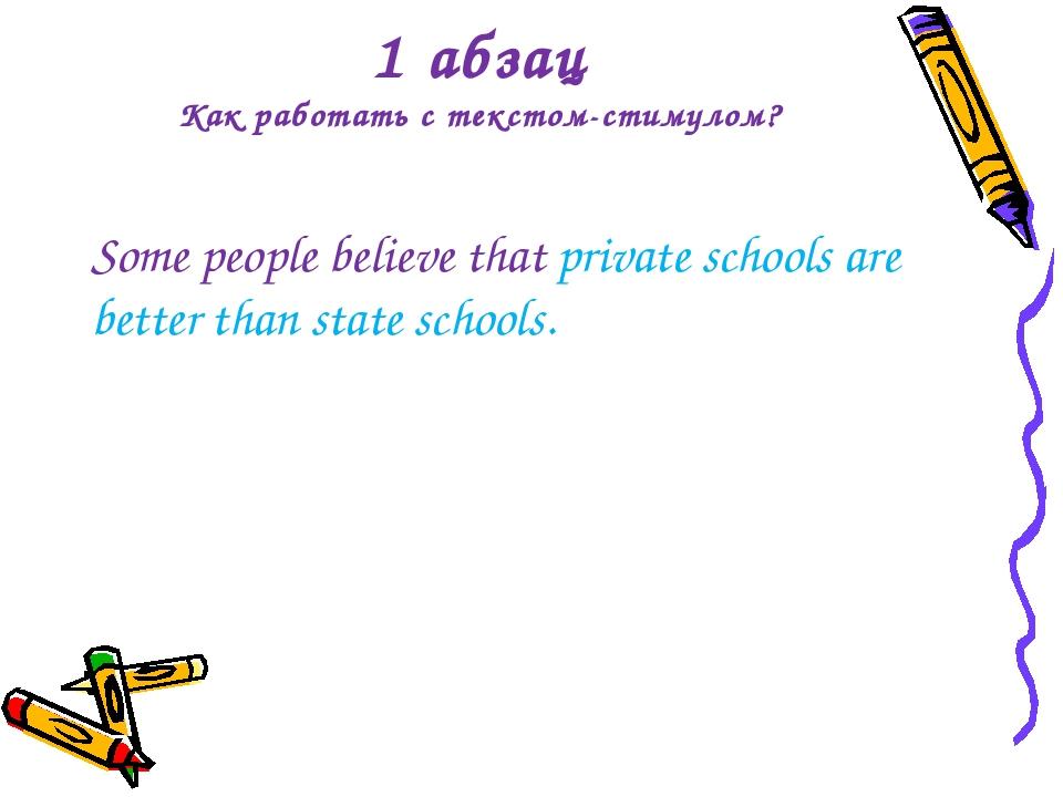 1 абзац Как работать с текстом-стимулом? Some people believe that private sc...
