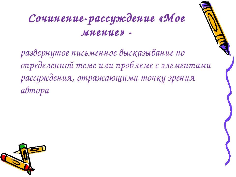 Сочинение-рассуждение «Мое мнение» - развернутое письменное высказывание по о...