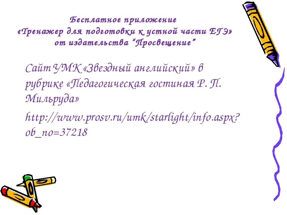 Бесплатноеприложение «Тренажер для подготовки к устной части ЕГЭ» от издате...