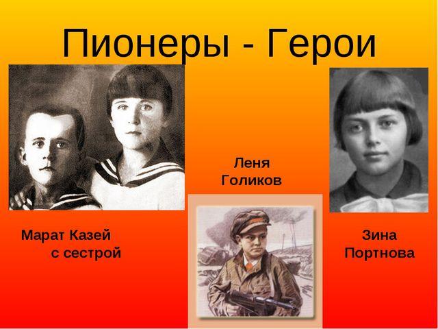 Пионеры - Герои Марат Казей с сестрой Леня Голиков Зина Портнова