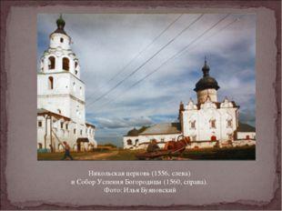 Никольская церковь (1556, слева) и Собор Успения Богородицы (1560, справа). Ф