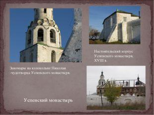 Закомары на колокольне Николая -чудотворца Успенского монастыря. Настоятельск