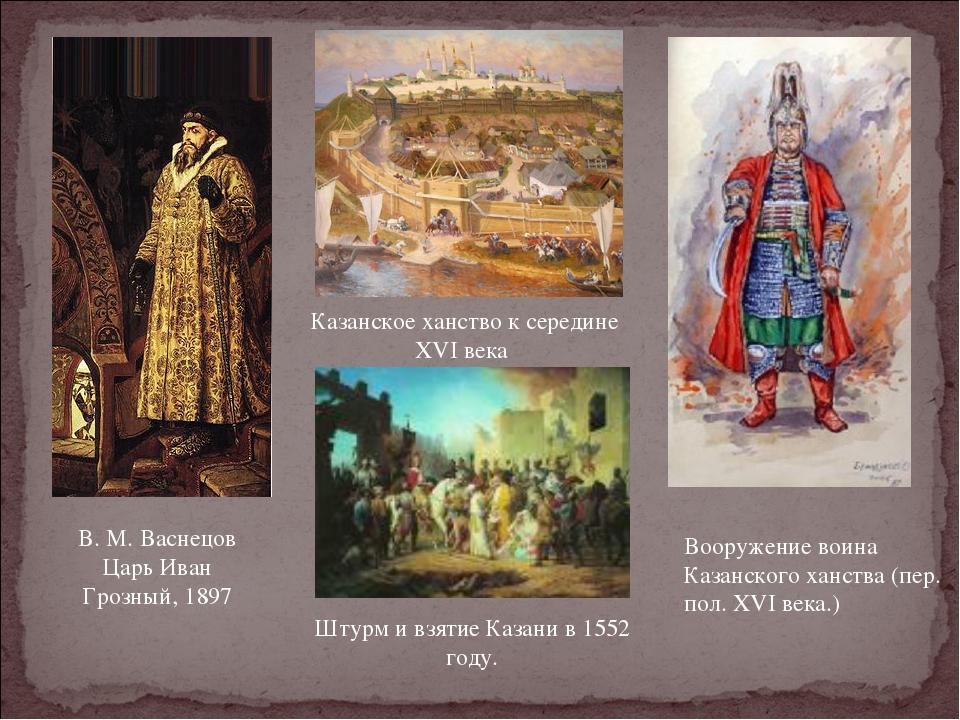 Казанское ханство к середине XVI века Вооружение воина Казанского ханства (пе...