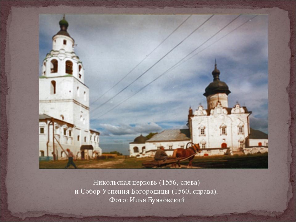 Никольская церковь (1556, слева) и Собор Успения Богородицы (1560, справа). Ф...