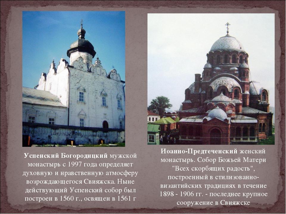 """Иоанно-Предтеченский женский монастырь. Собор Божьей Матери """"Всех скорбящих р..."""