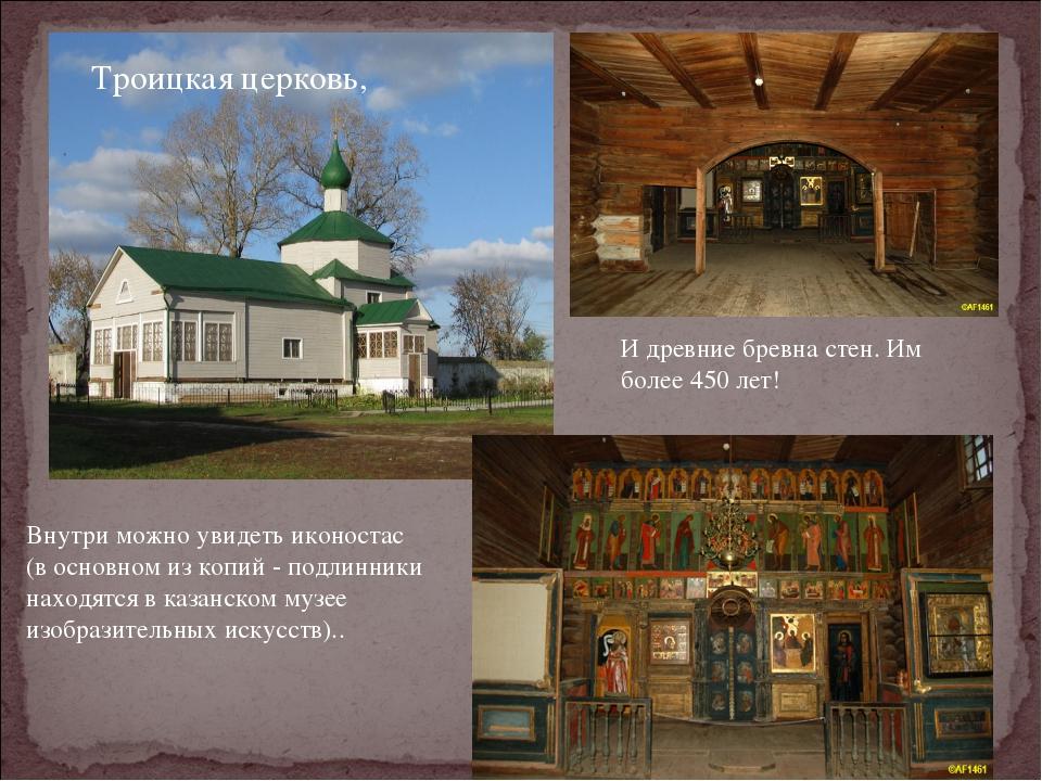 Троицкая церковь, Внутри можно увидеть иконостас (в основном из копий - подли...