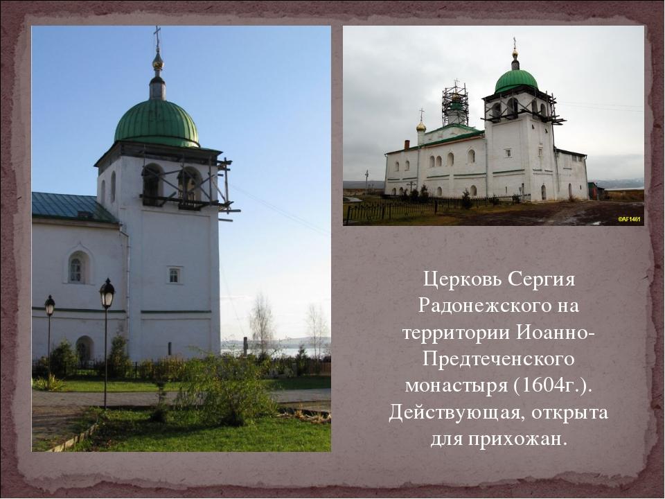 Церковь Сергия Радонежского на территории Иоанно-Предтеченского монастыря (16...