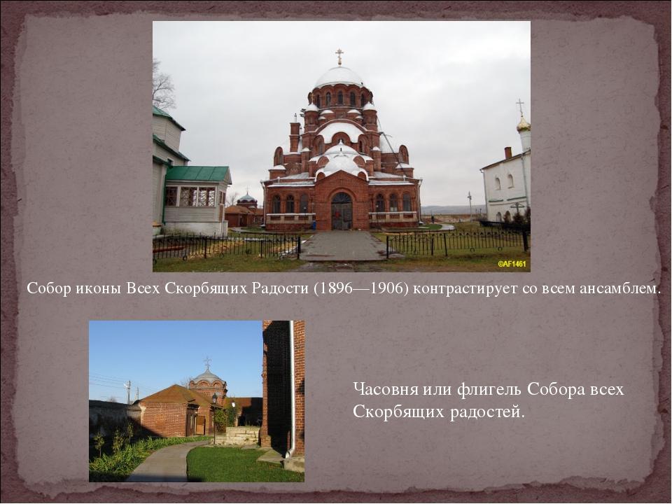 Часовня или флигель Собора всех Скорбящих радостей. Собор иконы Всех Скорбящи...