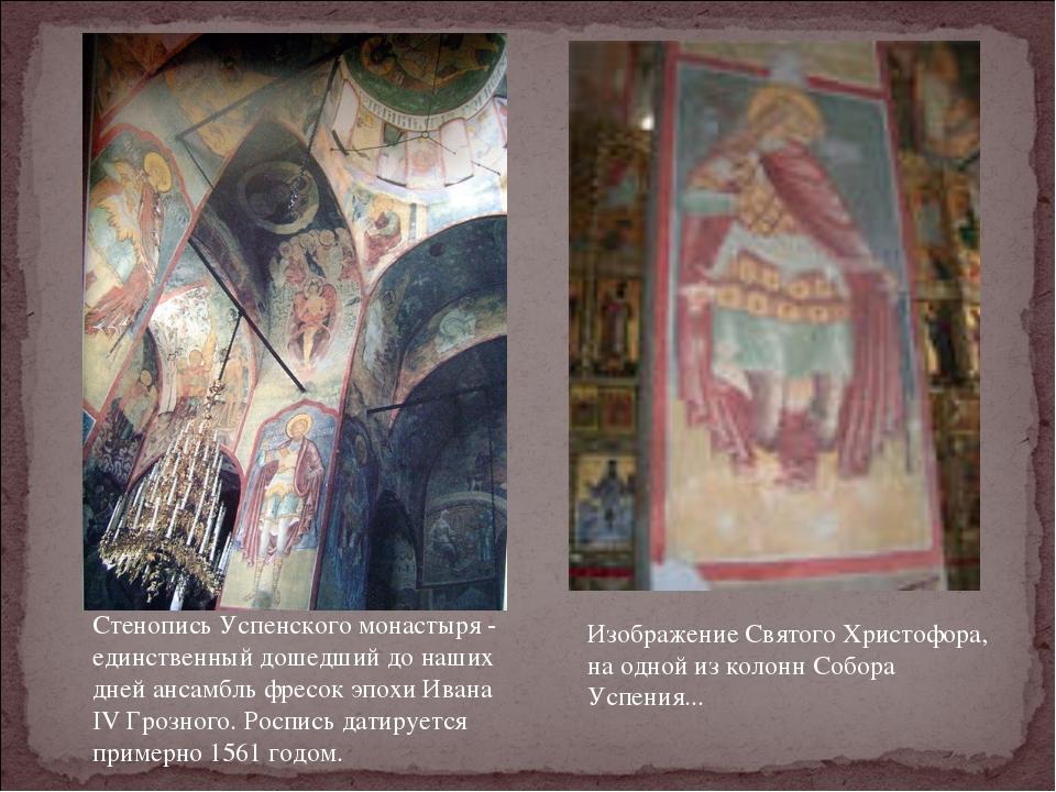 Стенопись Успенского монастыря - единственный дошедший до наших дней ансамбль...