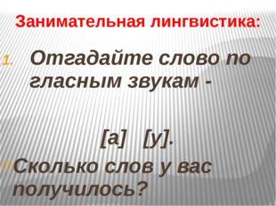 Занимательная лингвистика: Отгадайте слово по гласным звукам - [а] [у]. Сколь