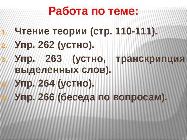 Работа по теме: Чтение теории (стр. 110-111). Упр. 262 (устно). Упр. 263 (уст...