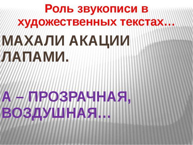 Роль звукописи в художественных текстах… МАХАЛИ АКАЦИИ ЛАПАМИ. А – ПРОЗРАЧНАЯ...
