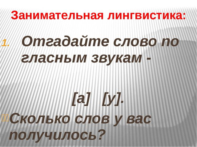 Занимательная лингвистика: Отгадайте слово по гласным звукам - [а] [у]. Сколь...