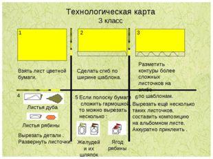 Технологическая карта 3 класс 1 3 Взять лист цветной бумаги. Сделать сгиб по