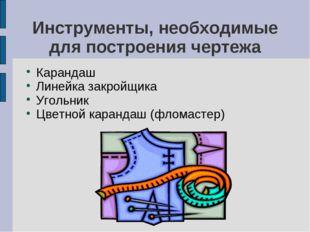 Инструменты, необходимые для построения чертежа Карандаш Линейка закройщика У