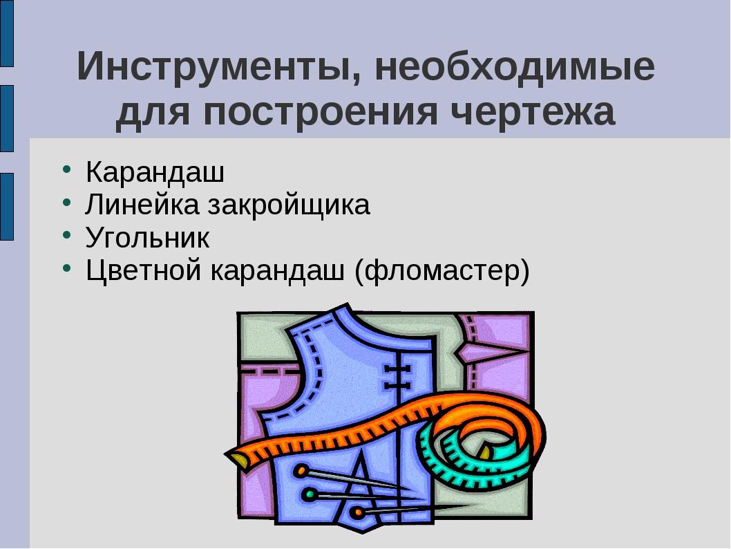 Инструменты, необходимые для построения чертежа Карандаш Линейка закройщика У...