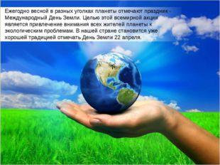 Ежегодно весной в разных уголках планеты отмечают праздник - Международный Де
