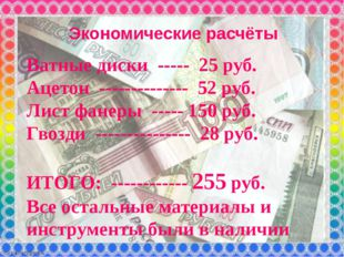 Экономические расчёты Ватные диски ----- 25 руб. Ацетон -------------- 52 руб