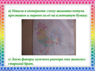 в) Нашла в интернете схему вышивки петуха крестиком и перенесла её на клетча