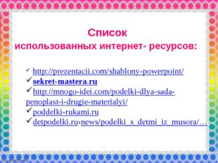 Список использованных интернет- ресурсов: http://prezentacii.com/shablony-po