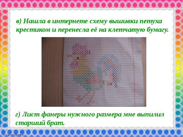 в) Нашла в интернете схему вышивки петуха крестиком и перенесла её на клетча...