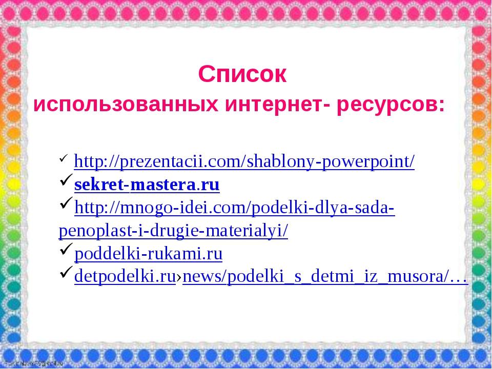 Список использованных интернет- ресурсов: http://prezentacii.com/shablony-po...
