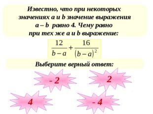 Известно, что при некоторых значениях а и b значение выражения a – b равно 4.