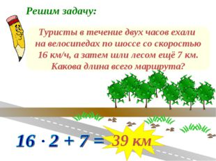 Решим задачу: Туристы в течение двух часов ехали на велосипедах по шоссе со с
