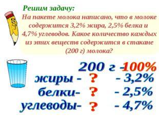 Решим задачу: На пакете молока написано, что в молоке содержится 3,2% жира, 2