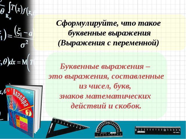 Буквенные выражения – это выражения, составленные из чисел, букв, знаков мате...
