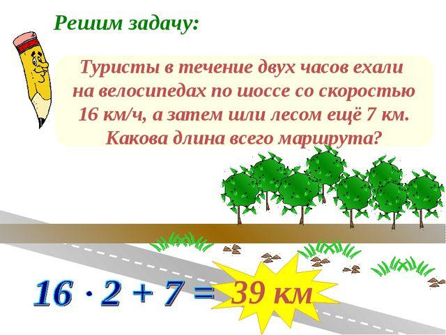 Решим задачу: Туристы в течение двух часов ехали на велосипедах по шоссе со с...