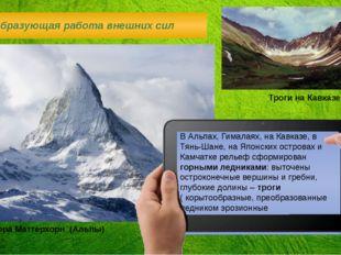 В Альпах, Гималаях, на Кавказе, в Тянь-Шане, на Японских островах и Камчатке