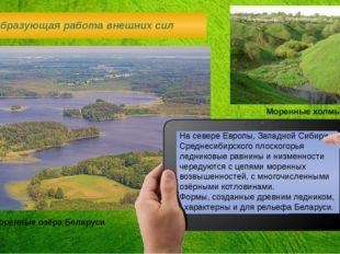 На севере Европы, Западной Сибири и Среднесибирского плоскогорья ледниковые р