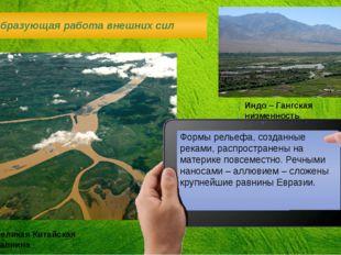 Формы рельефа, созданные реками, распространены на материке повсеместно. Речн