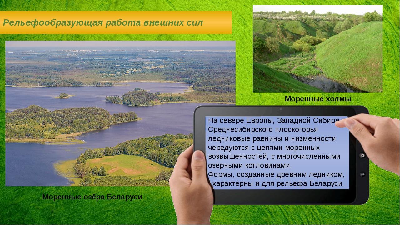 На севере Европы, Западной Сибири и Среднесибирского плоскогорья ледниковые р...