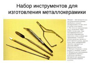 Набор инструментов для изготовления металлокерамики