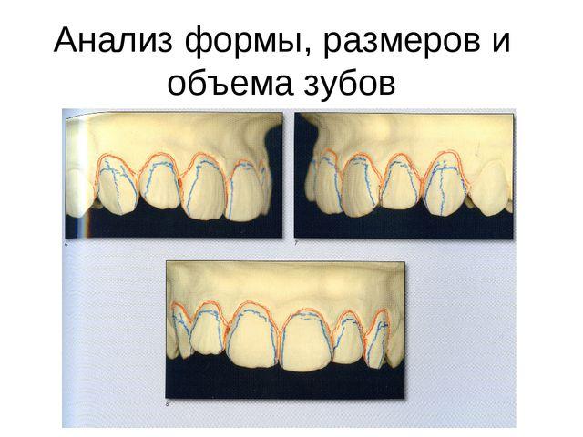 Анализ формы, размеров и объема зубов