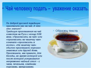 По доброй русской традиции пригласили нас на чай. А что это значит? Традиция
