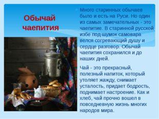 Много старинных обычаев было и есть на Руси. Но один из самых замечательных -