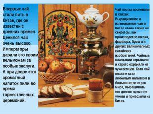 Впервые чай стали пить в Китае, где он известен с древних времен. Ценился чай