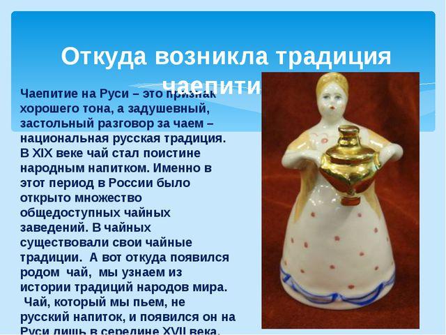 Чаепитие на Руси – это признак хорошего тона, а задушевный, застольный разгов...